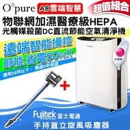 Opure A8 智慧聯網清淨機第一台雲端智慧 APP空氣清淨機【買就送富士電通手持直立旋風吸塵器FT-VC302】