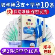 大衛驗孕棒3支+10條早早孕驗孕試紙測孕紙試孕紙hcg試紙測試懷孕(699.0)