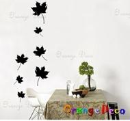 楓葉 DIY組合壁貼 牆貼 壁紙 無痕壁貼 室內設計 裝潢 裝飾佈置【橘果設計】