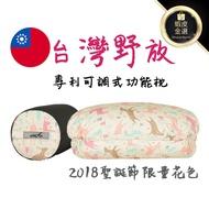 現貨免運 台灣製 野放專利多用途可調整功能枕頭