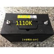 【中部電池-台中】湯淺 1111K 1110K 免保養電池12V 100AH 工業 通信備用電源 農機 不斷電ups電瓶
