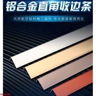 7字型鋁合金衣櫃木地板收邊條金屬L型木地板壓邊條直角線條門壓條 現貨