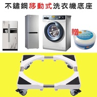 【媽媽咪呀】不鏽鋼移動式洗衣機架/洗衣機底座(附輪設計款贈萬用去汙膏)