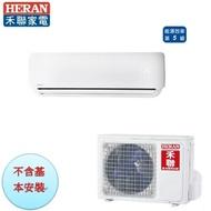 【禾聯冷氣】3.6KW 6-8坪 一對一 定頻單冷空調《HI-36B1/HO-365B》全機3年保固