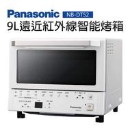 【Panasonic 國際牌】9L遠近紅外線智能烤箱(NB-DT52)