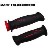 MANY 110-賽車版黑紅握把套【正原廠零件、SE22BL、SE22BC、SE22BK、光陽手把橡皮套】