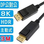 fujiei 主動式DP 高清影音傳輸線 (24K鍍金頭) DP 1.4 公對公 8K 數據線4K 144Hz