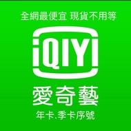 現貨   QIY愛奇藝台灣站VIP序號(非陸版)