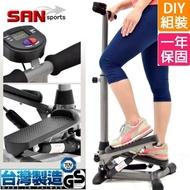 【SAN SPORTS 山司伯特】台灣製造-安全扶手踏步機(P248-S01C)