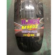 KingsTire三王輪胎 KT9802 110-70-13110/70/13 54L 耐磨熱熔胎