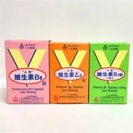 🇹🇼人生製藥 人生維生素 B1/B2/B6