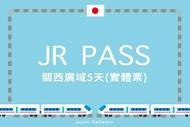 JR PASS 關西廣域5天周遊券(實體票)