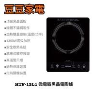 【禾聯家電】HTF-13L1 微電腦黑晶電陶爐