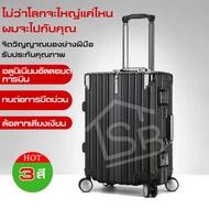 กระเป๋าเดินทางล้อลากที่หุ้มได้ล้อคู่ กระเป๋าเดินทางกระเป๋า มี2ไซส์ 20นิ้ว24นิ้ว วัสดุPC+ABSแข็งแรงทนทาน ยืดหยุ่นสูงกระเป๋า 360เบาะนั่ง