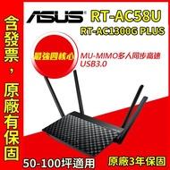 附發票 3年保固 ASUS 華碩 RT-AC1300G PLUS雙頻無線分享器 RT-AC58U AC58U