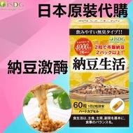 【熱銷】納豆 納豆精萃錠食品 ISDG納豆激酶含量達4000FU以上 日本非基因改造納豆菌**