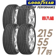 【GOODYEAR 固特異】EFFICIENTGRIP PERFORMANCE 低噪音舒適輪胎_四入組_215/55/17(EGPerformance)