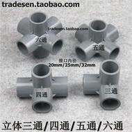 【重磅超質感】Y5滿188出貨灰色 PVC立體三通 四通 五通 六通塑料架子直角接頭 水管立體接頭
