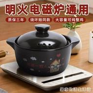 砂鍋電磁爐專用燉鍋湯鍋家用石鍋明火適用湯煲陶瓷煲湯小號沙鍋