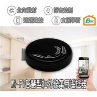 【Boaz-波阿斯】WiFi智慧型紅外線萬用遙控器(siri/google/amazon alexa/語音控制)