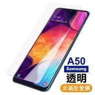 三星 Samsung Galaxy A50 透明 9H 鋼化玻璃膜(a50 手機 螢幕 鋼化膜 保護貼)
