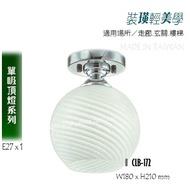 【城市光點】【吸頂燈系列-E27】E27單吸頂燈 金屬鍍鉻/玻璃燈罩 CLB-172可搭配LED球泡 燈管另計