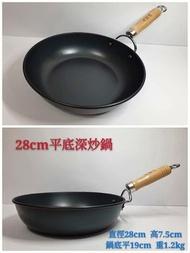火槍牌純鐵鍋~28公分平底深炒鍋 (不含鍋蓋)