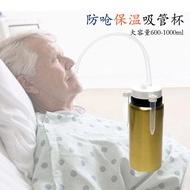 老人卧床保溫吸管杯喝水杯成人防嗆防漏病人躺着喝水杯