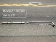 [重陽]豐田TOYOTA CAMRY冠美麗2002-05年中段消音器/02-05無HID前大燈[MIT產品]