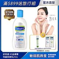 Cetaphil 舒特膚 AD益膚康修護潔膚乳