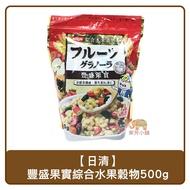 日清 NISSIN 大袋 豐盛果實 綜合水果 早餐 穀物 麥片 500g