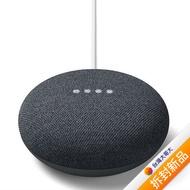超值二入組_Google Nest Mini 中文化智慧音箱 (石墨黑) 【拆封新品】