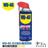 【 WD40】專利噴頭 多功能防鏽潤滑劑 附發票 兩用噴嘴 SMART STRAW 12 OZ 防鏽油  哈家人