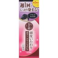 50惠 - 天然海藻染髮護髮膏 (黑色 - 白髮專用) 150g
