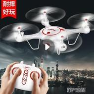 遙控飛機 飛機玩具 遙控飛機 無人機航拍高清專業 四軸飛行器 兒童男孩玩具 第六空間