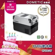 【Dometic】最新一代CFX WIFI系列智慧壓縮機行動冰箱CFX40W(★贈io多功能氣炸烤箱★)