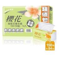 【櫻花】超值新柔感抽取式衛生紙(150抽x84包/箱)