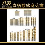 直柄鍍鈦麻花鑽99件套組 木工鑽孔 鑽尾 鑽孔 麻花鑽 螺絲刀 電鑽 鑽頭 開孔器 木工開孔器