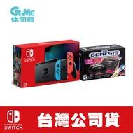NS Switch主機 紅藍機(電力加強版)+SEGA mini 復古機【現貨】【GAME休閒館】