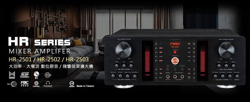 【強崧二館】全新台灣製華成 FNSD HR-2501 HR-2502 HR-2503 監聽級數位迴音卡拉ok擴大機