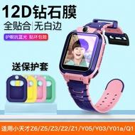 ✽適用小天才電話手表膜Z6Z5Z3Z2鋼化膜Y03全屏Y01A原裝Y05貼膜Z5Q保護膜z1玻璃z2y藍光Q1屏保Z6最