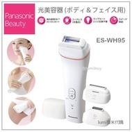 【現貨 日本製】日本原裝 PANASONIC 國際牌 光學 除毛器 脫毛 臉部 身體 比基尼線 國際電壓 ES-WH95