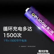 大容量鋰電池德力普5號充電電池可充7號充電器套裝配4節五大容量恒壓1.5v鋰電