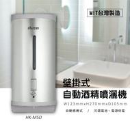 【附背膠 不破壞牆面】 壁掛式不鏽鋼自動酒精噴霧機 HK-MSD (一般皂液/泡沫皂液/酒精噴霧/水滴式) 800ML