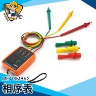 【精準儀錶】相旋轉測試 相位表 相位測試儀 MET-SM852 三相交流電 電流測量儀表 相伴檢測儀 相位計