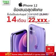 Apple iPhone 12 (Model TH) เครื่องศูนย์ไทย ประกัน 14 เดือน ของแท้ แอปเปิ้ล ไอโฟน12 5G สีใหม่ ม่วง Apple ไทย ของแท้ พร้อมส่ง มือถือ TreeMobile TreeMobileMBK