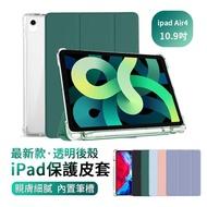 【ANTIAN】iPad Air4 10.9吋 2020版 智慧休眠喚醒平板皮套 內置筆槽 透明後殼保護套(防摔支架保護殼)