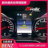 賓士 W205 C205 S205 廢除原廠氣壓懸吊改裝避震器後 刪除儀表故障碼服務【禾笙影音館】
