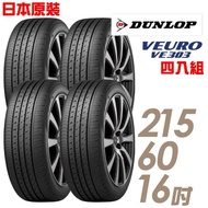 【登祿普】日本製造 VE303 舒適寧靜輪胎_四入組_215/60/16(VE303)