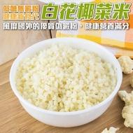 【減糖聖品】家庭號鮮凍低卡花椰菜米(3包_1kg/包)